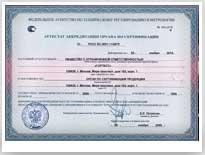 сертификат технического регламента
